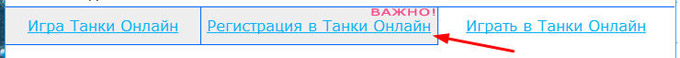 Меню регистрация Танки Онлайн