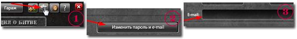 Регистрация нового игрока в Танки Онлайн - настройки аккаунта