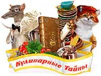 Конкурс кулинаров Танки Онлайн