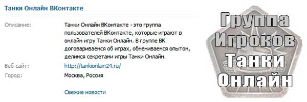 Танки Онлайн вконтакте