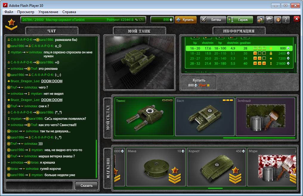 Взлом игры Танки Онлайн на крисы. . Чит world of tanks 0.9.4 взлом на.