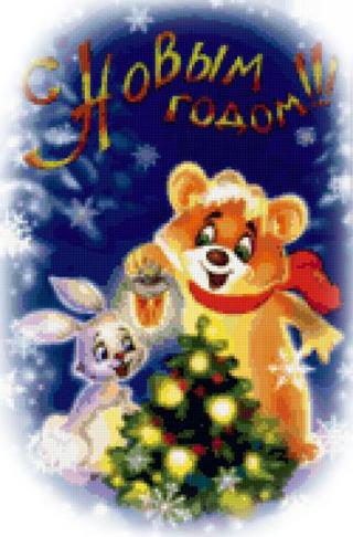 Новогодняя открытка Танки Онлайн