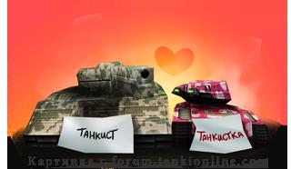 Танки Онлайн Конкурс танкопары