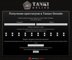 Сайт мошенников танки онлайн