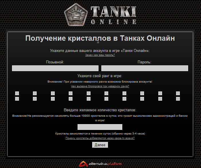 зайти на сайт танки онлайн