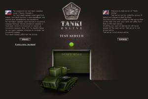 Танки онлайн тестовый сервер