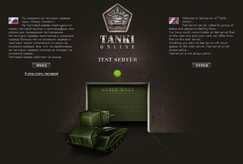 тест сервер танки онлайн приятно