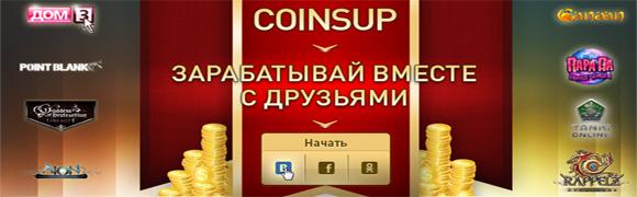 Coinsup в World of Tanks – накрутка кредитов Coinsup в