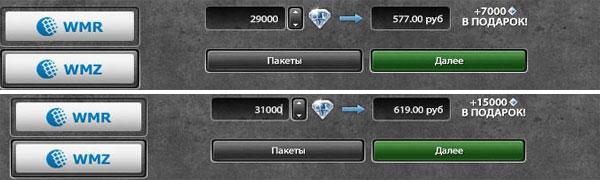 Разница бесплатных кристаллов
