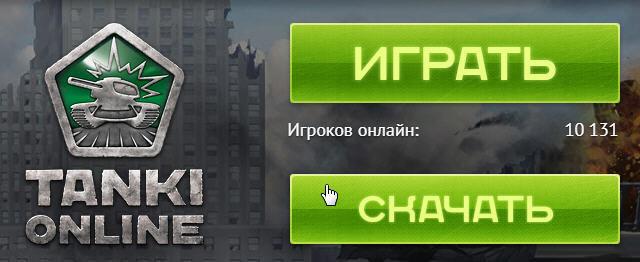 Как скачать приложение для игры с официального сайта