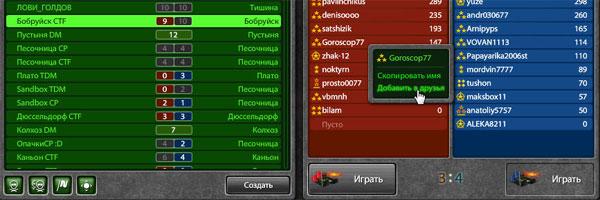 Приглашение игрока в друзья в танках онлайн