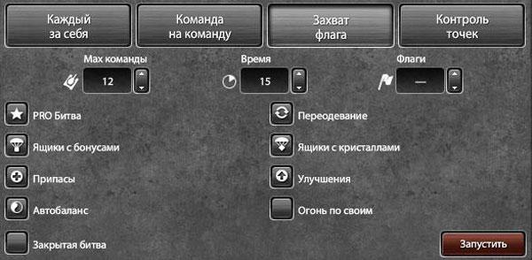 Запуск PRO битвы Танки Онлайн