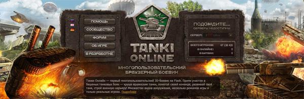 Новый и старый дизайн сайта Танки Онлайн
