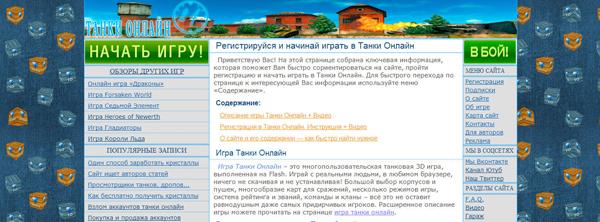 Обновление сайта Танки Онлайн 24
