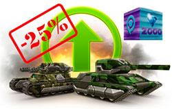 Акции и скидки в игре Танки Онлайн с 14.08 по 18.08.2014