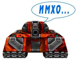 Раздел есть мнение про танки онлайн