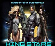 Онлайн игра Kingstars