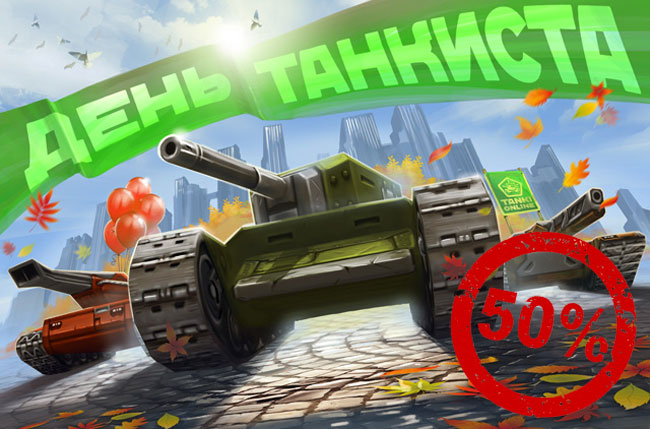 Скидки на День танкиста 2014 в игре Танки Онлайн