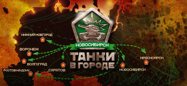 Танки в городе - Новосибирск