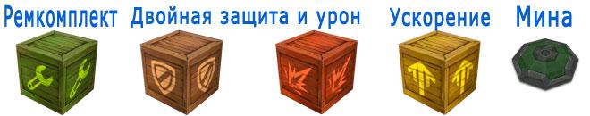 Новый ящики припасов (аптечка, двойной урон, броня, ускорение, мины)