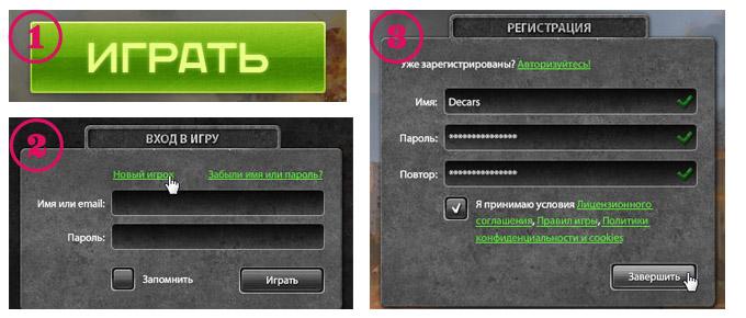 Регистрация нового аккаунта в игре Танки Онлайн