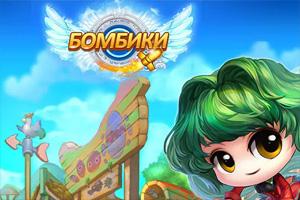 Игра Бомбики онлайн