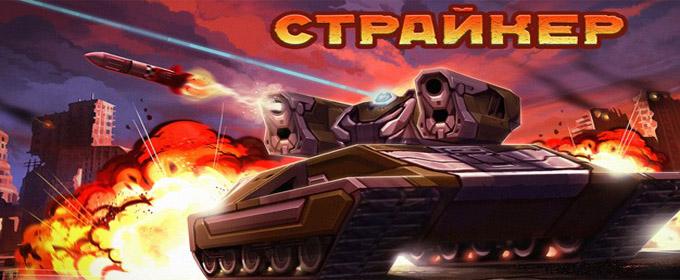 Пушка Страйкер