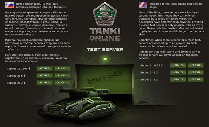 Страница тестового сервера